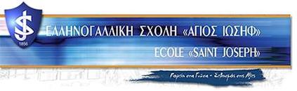 Ελληνογαλλική Σχολή «Άγιος Ιωσήφ»