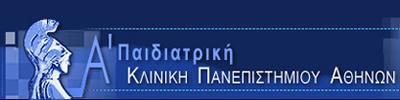 Α Παιδιατρική Κλινική Πανεπιστημίου Αθηνών